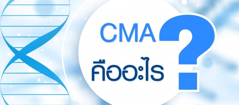 CMA คืออะไร?